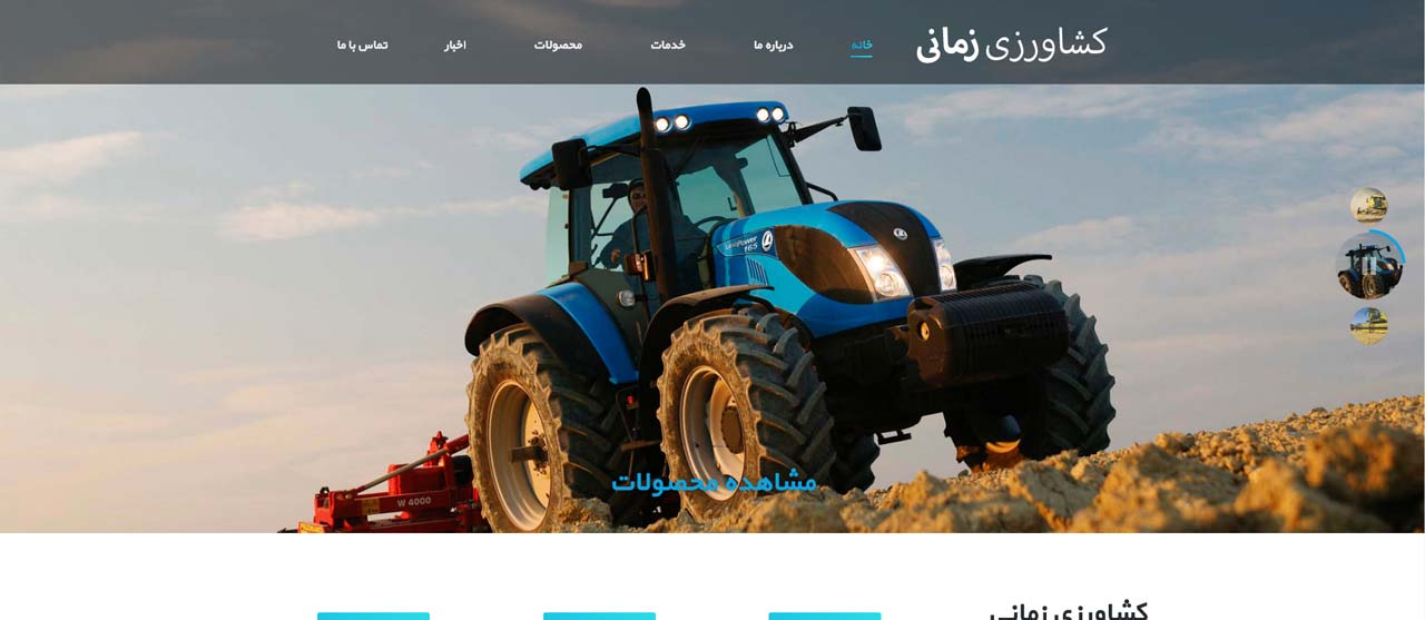 کشاورزی زمانی